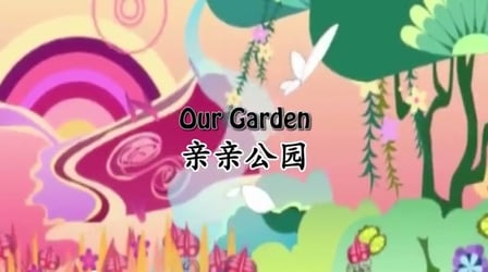 Mandarin song for preschoolers - teach them about nature and botany