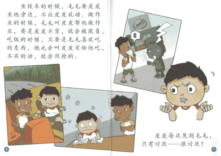 NLB Moves Chinese Language Book To Family and Parenting Section After Complaints Of 'Racist' Content