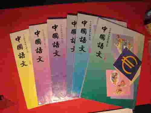 Chinese education for kids