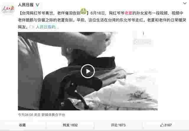 Taiwanese internet sensation Grandfather Xia passes away before reuniting with his long-lost family