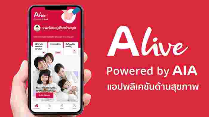 ALivePowered by AIA