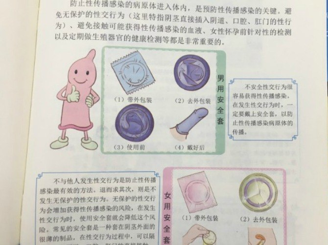 chinese sexual education textbook e 6 Reasons why this Chinese SEX education textbook for primary school students will both SHOCK and AWE you!