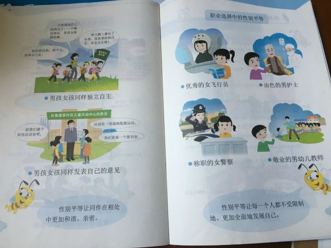 chinese sexual education textbook f 6 Reasons why this Chinese SEX education textbook for primary school students will both SHOCK and AWE you!