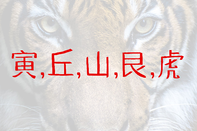 Tigers and Monkeys do not get along.
