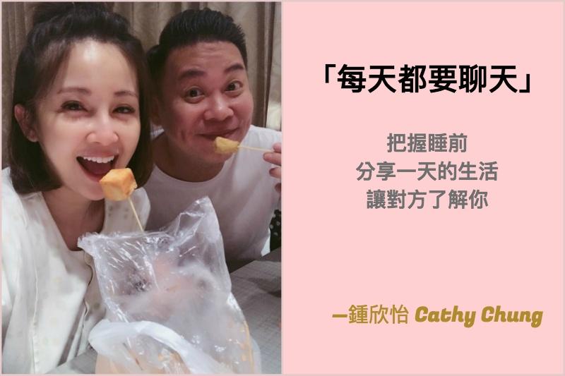 鍾欣怡的婚姻經營法則:掌握4點,你也能幸福甜蜜