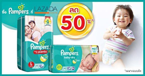 AW PAMPERS DISCOUNT 50% FACEBOOK (1200x628 PIX) NEW @ LAZADA