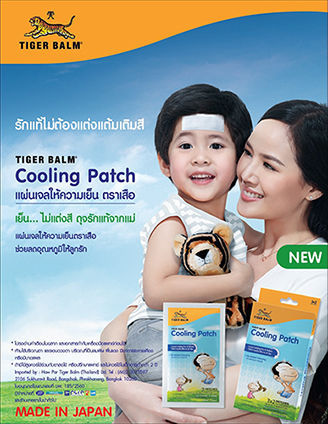 Tiger-Balm-Cooling-Patch---Magazine-ad-cropped-2