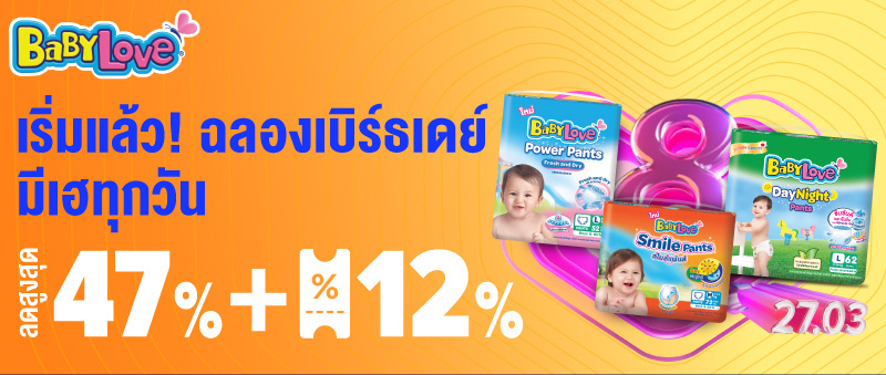 BabyLove Official